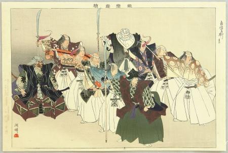 Tsukioka Kōgyo (1689-1927), Nō-gaku Zue